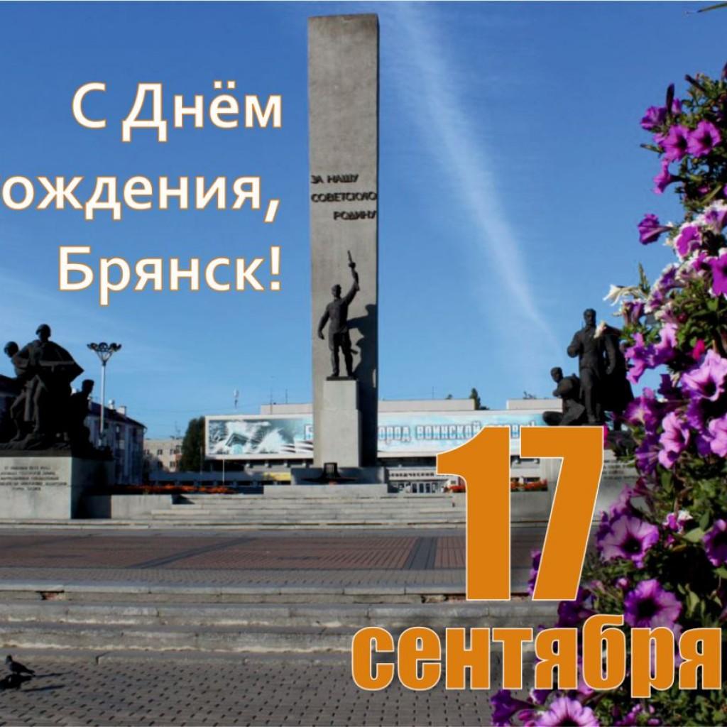 Поздравление с днем освобождения брянщины