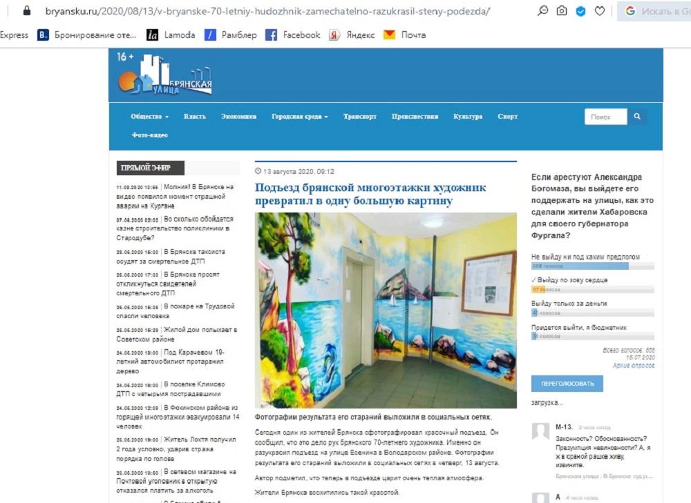 Подслушано Брянск-фейк про художника
