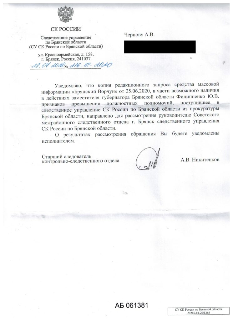 Филипенко_ответ СК-передано в Советский