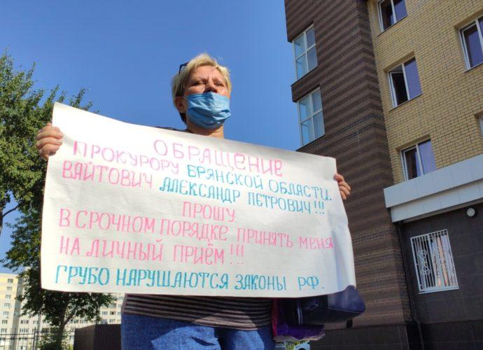 Прокурор Войтович принял добивавшуюся встречи с ним на одиночном пикете жительницу Брянска