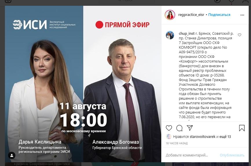 Прямой эфир-Богомаз-Кислицына_инстаграм