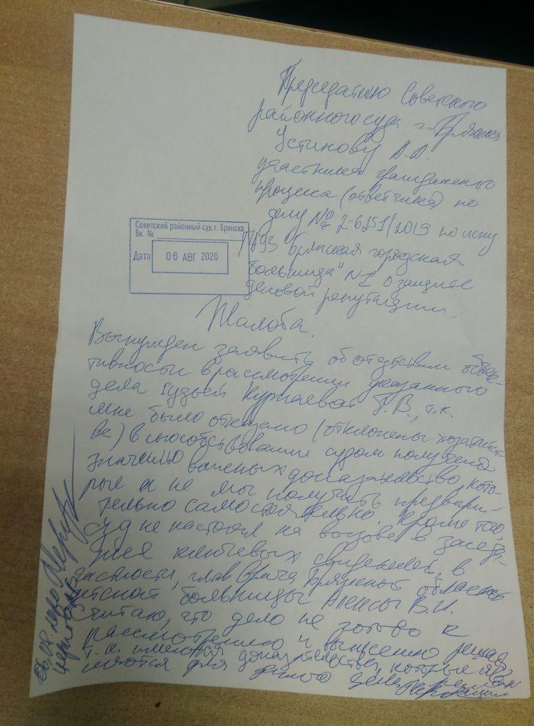 Перинатальный_жлоба на судью Курнаеву