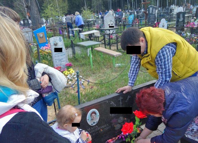 кладбище_родственники_посещение