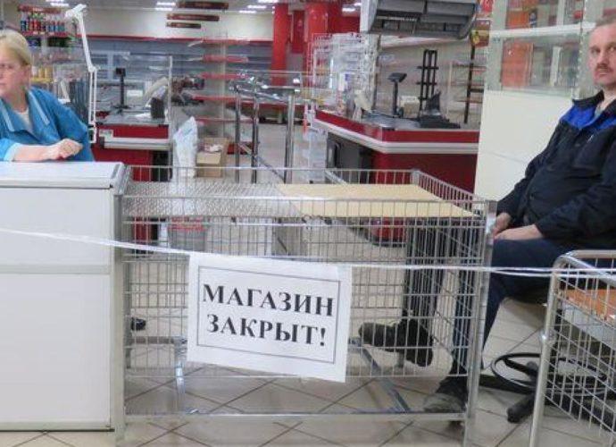 мчс-магазин закрыт-запрет-бытовая химия