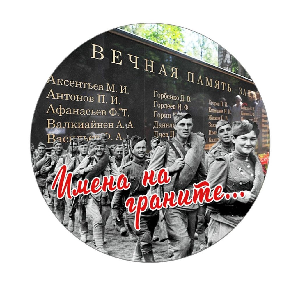 Русич_Жуковка_поисковики
