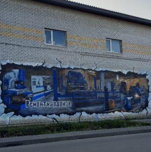 Граффити автосервис вокзальная