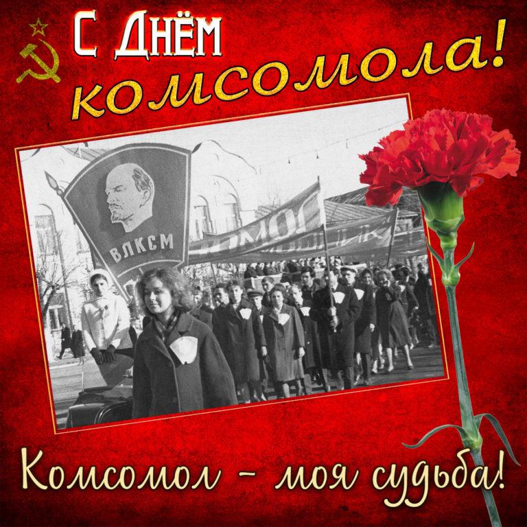 102 года Комсомолу! Главный брянский коммунист Андрей Архицкий поздравил комсомольцев всех поколений с праздником