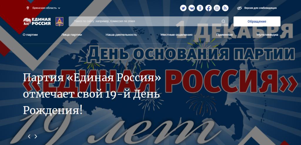 единая россия-19 лет-день рождения