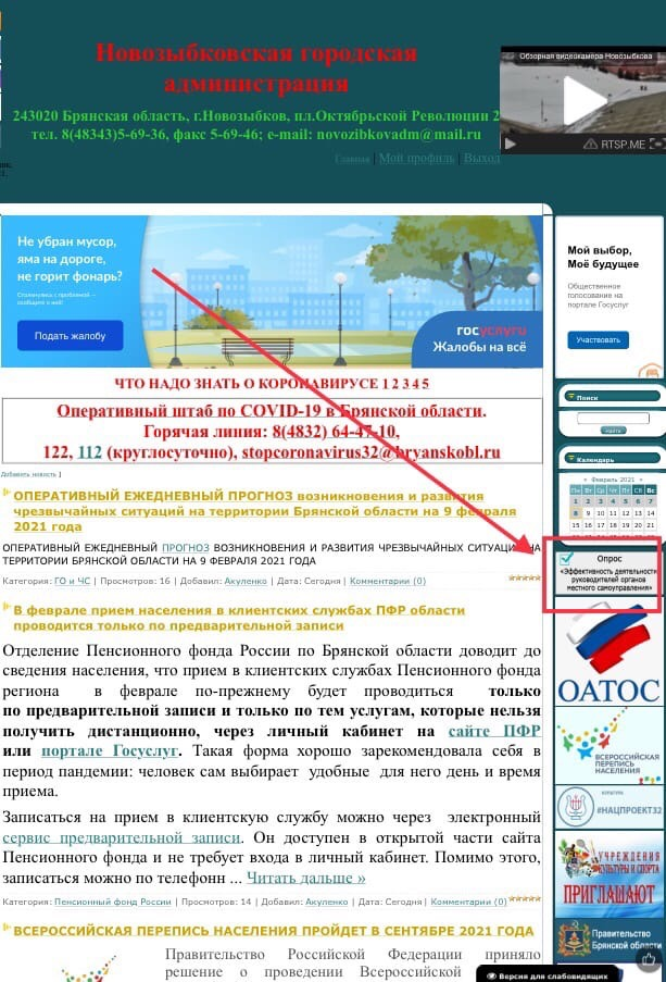 опрос на сайте Новозыбкова